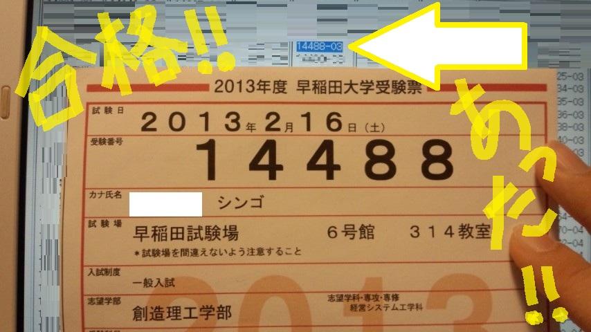 合格 発表 日 早稲田
